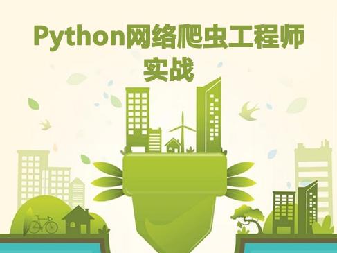 Python网络爬虫工程师系列培训视频课程