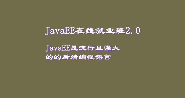 JavaEE在线就业班2.0【最新升级版】