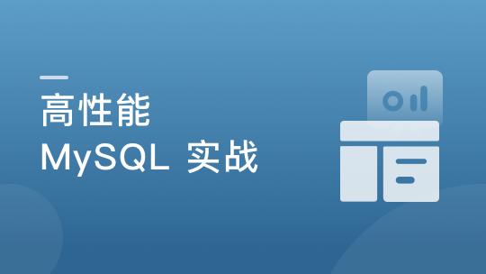 高并发 高性能 高可用 MySQL 实战