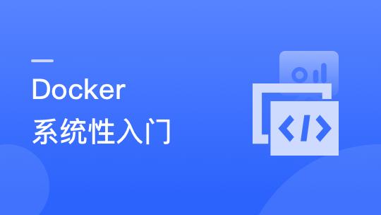 Docker 系统性入门+进阶实践(2021最新版)