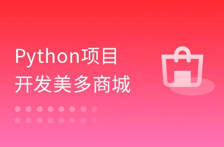 Python企业级项目-手把手教你从0到1开发《美多商城》
