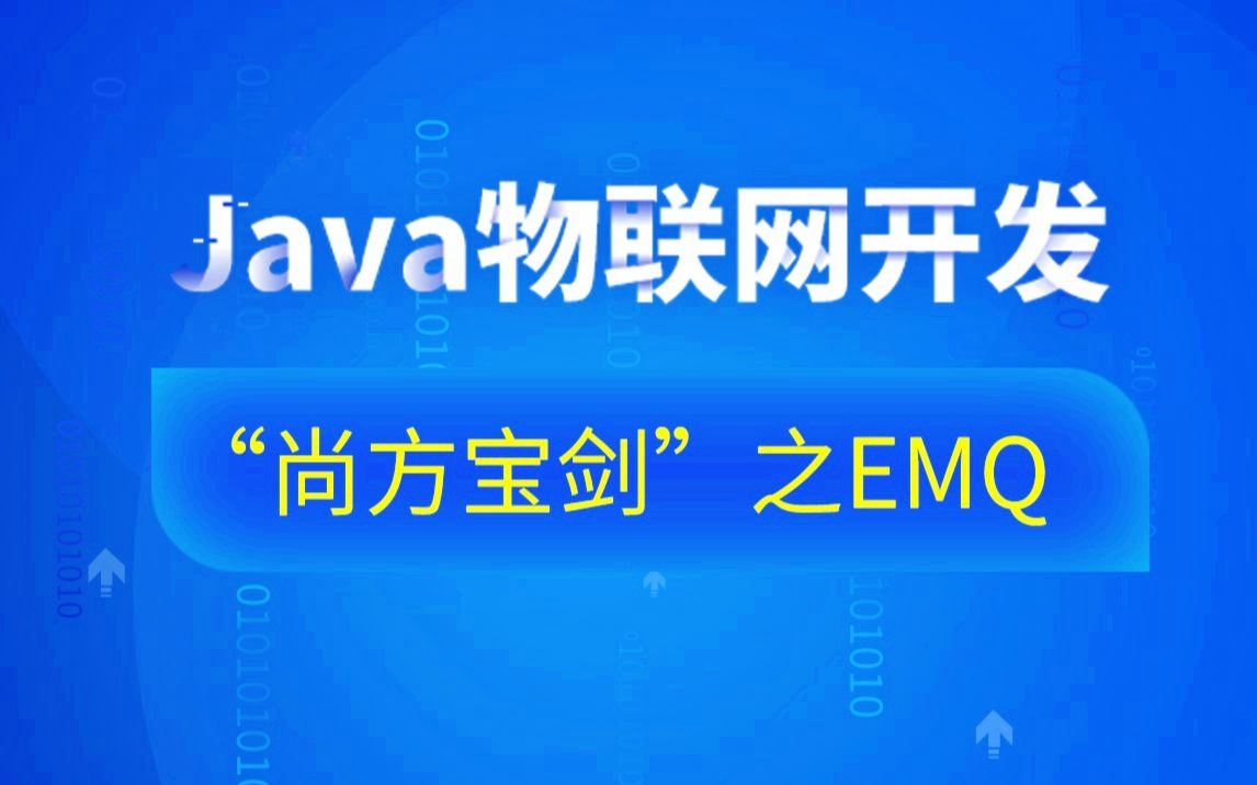 "Java物联网开发""尚方宝剑""之EMQ"