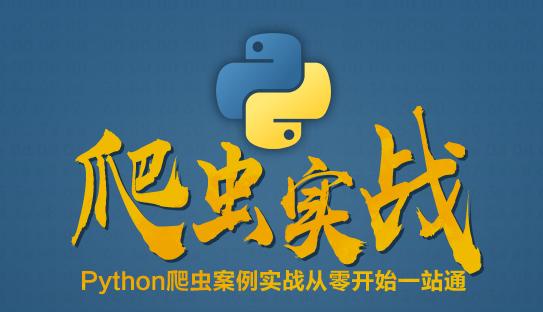 技术更新,战术升级!Python爬虫案例实战从零开始一站通