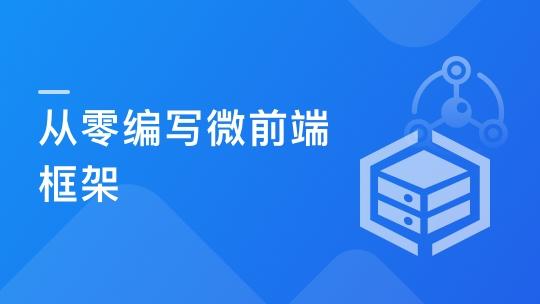 """从零打造微前端框架:实战""""汽车资讯平台""""项目"""