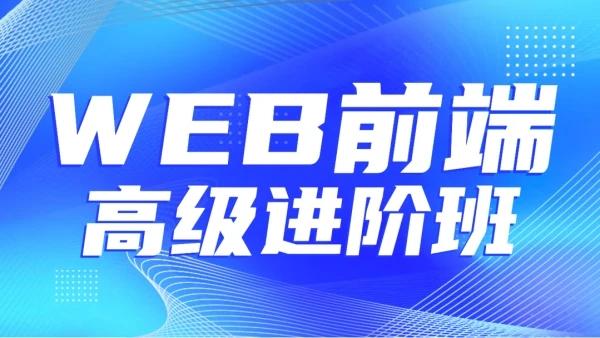 金渡教育-Web前端高级进阶VIP班【四期】