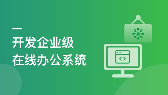 SpringBoot+Vue3 项目实战,打造企业级在线办公系统