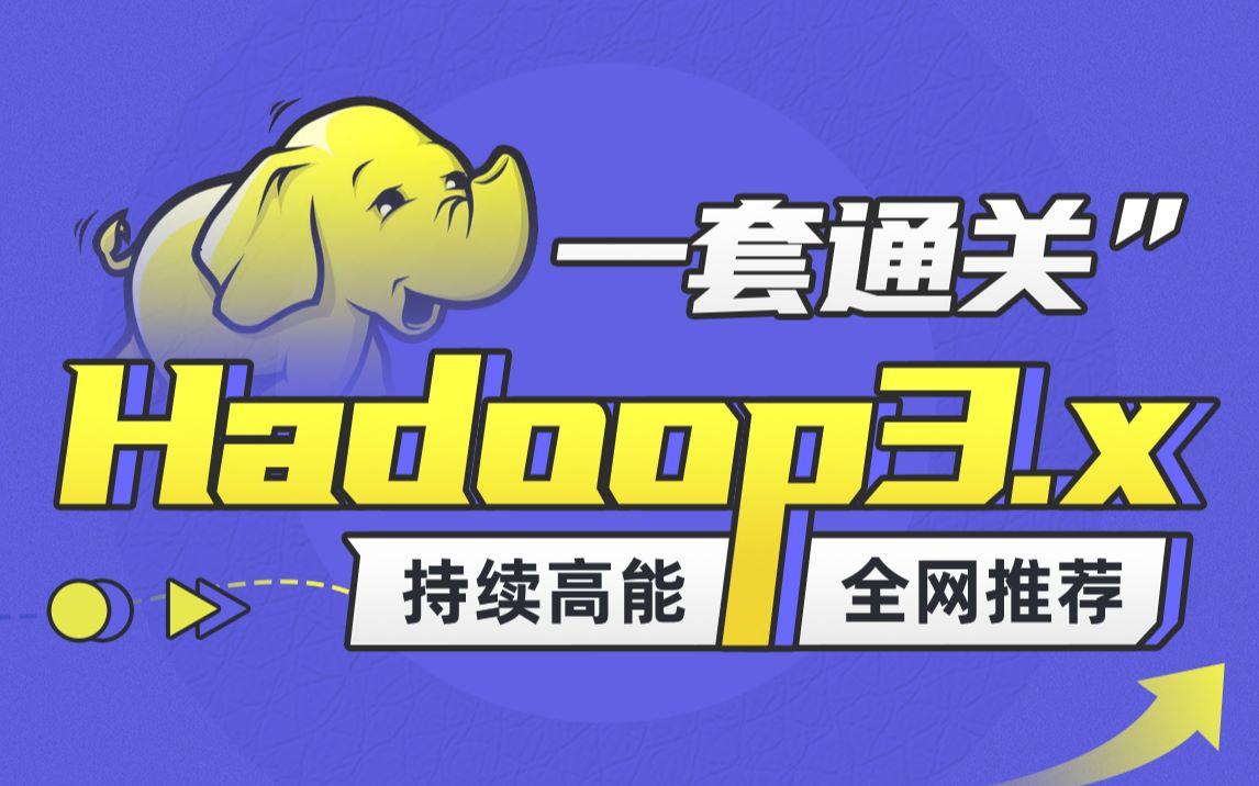 零基础学习Hadoop3.0-HDFS从入门到精通 (2021贺岁篇)