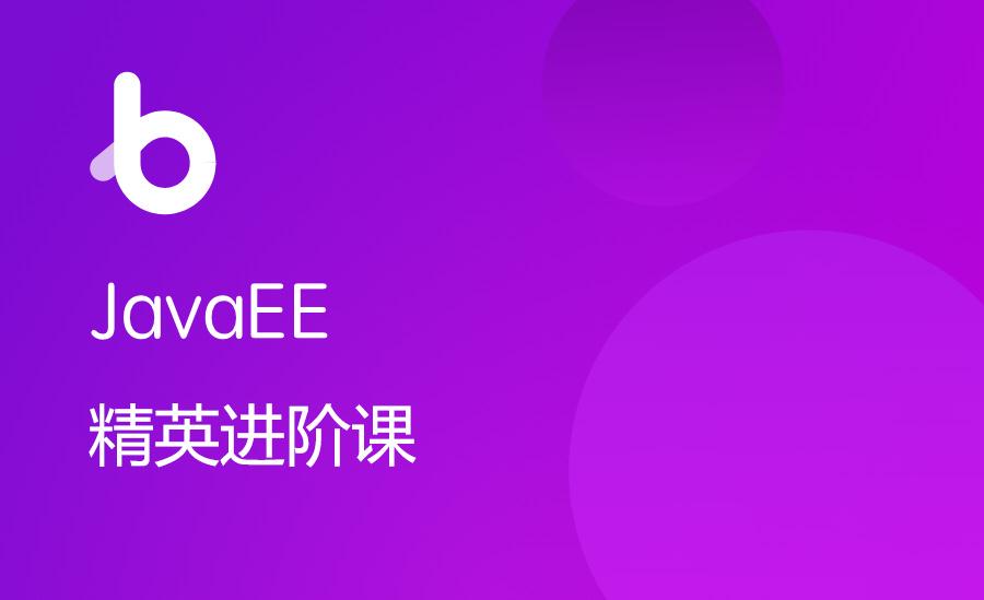 BX谷-Javaee精英进阶课