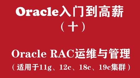 Oracle RAC集群日常运维与管理