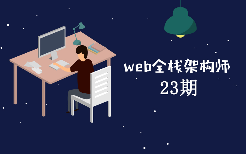 开课吧-web全栈架构师23期