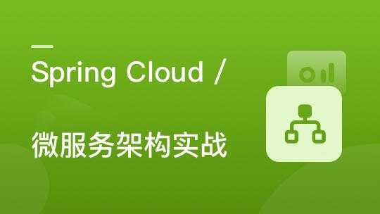 新版尖端Spring cloud微服务架构实战课程 Spring cloud核心与微服务架构学习指南