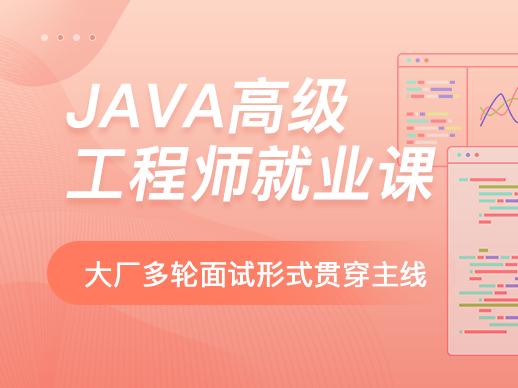 马士兵-Java高级工程师就业班